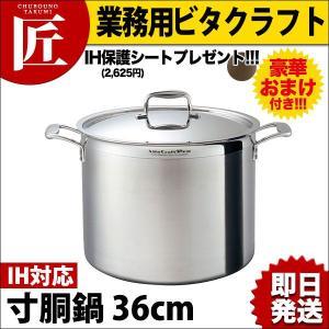 ビタクラフトプロ 寸胴鍋 36cm 29.5L No.0217 今ならIH保護シートをプレゼント!! chubonotakumi