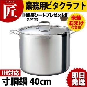 ビタクラフトプロ 寸胴鍋 40cm (40.3L No.0218 今ならIH保護シートをプレゼント!! chubonotakumi