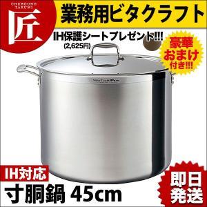ビタクラフトプロ 寸胴鍋 45cm 57.7L No.0219 今ならIH保護シートをプレゼント!! chubonotakumi