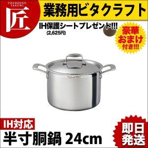 ビタクラフトプロ 半寸胴鍋 24cm 7.7L No.0223 今ならIH保護シートをプレゼント!! chubonotakumi