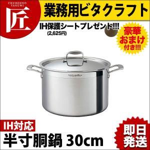 ビタクラフトプロ 半寸胴鍋 30cm 14.2L No.0225 今ならIH保護シートをプレゼント!!|chubonotakumi