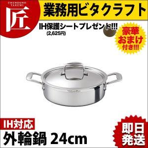 ビタクラフトプロ 外輪鍋 24cm(3.5L) No.0233 今ならIH保護シートをプレゼント!! chubonotakumi