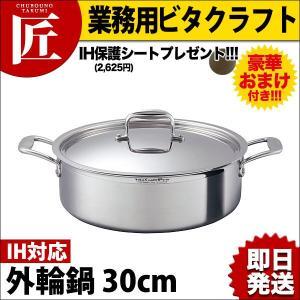ビタクラフトプロ 外輪鍋 30cm(6.9L) No.0235 今ならIH保護シートをプレゼント!! chubonotakumi