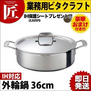 ビタクラフトプロ 外輪鍋 36cm(12.0L) No.0237 今ならIH保護シートをプレゼント!! chubonotakumi
