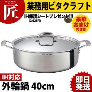 ビタクラフトプロ 外輪鍋 40cm(16.0L) No.0238 今ならIH保護シートをプレゼント!! chubonotakumi
