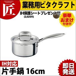 ビタクラフトプロ 片手鍋 16cm(1.8L) No.0110 今ならIH保護シートをプレゼント!! chubonotakumi