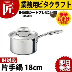 ビタクラフトプロ 片手鍋 18cm(2.8L) No.0111 今ならIH保護シートをプレゼント!! chubonotakumi