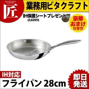 ビタクラフトプロ フライパン(フタ無) 28cm No.0314 今ならIH保護シートをプレゼント!!|chubonotakumi