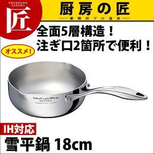 ビタクラフトプロ 0141 ユキヒラ鍋 18cm IH対応 【N】|chubonotakumi