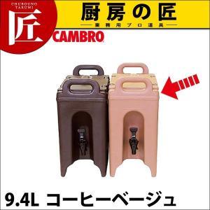 キャンブロ ドリンクデスペンサー 250LCD コーヒーベージュ|chubonotakumi