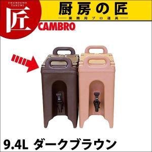 キャンブロ ドリンクデスペンサー 250LCD ダークブラウン|chubonotakumi