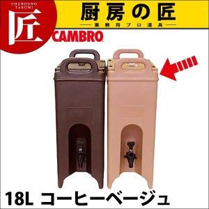 キャンブロ ドリンクデスペンサー 500LCD コーヒーベージュ|chubonotakumi