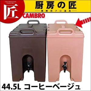 キャンブロ ドリンクデスペンサー 1000LCD コーヒーベージュ|chubonotakumi