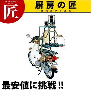 マルシン 出前機 1型(日本そば・一般食堂用)※取付台はついておりません|chubonotakumi