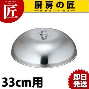 18-8 よせ鍋 蓋 33cm用|chubonotakumi
