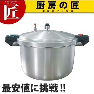 アルミ業務用圧力鍋 SHP16 (N) chubonotakumi
