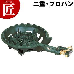 鋳物コンロ 業務用 ガスコンロ LP  TS-210 chubonotakumi