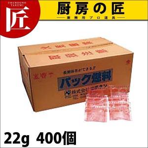 パック燃料 四角タイプ  竹 22g  400個入り chubonotakumi