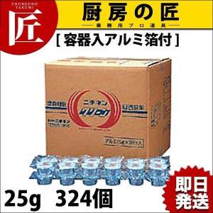 ニチネンクリーン アルミ容器入り  CA-25g  324個入り|chubonotakumi