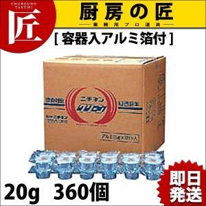 ニチネンクリーン アルミ容器入り  CA-20g  360個入り|chubonotakumi