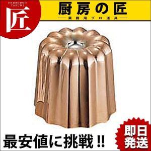 銅 カヌレ型|chubonotakumi