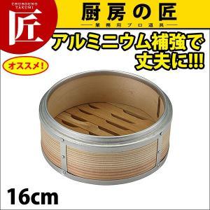 業務用アルミ渕杉セイロ 身 16cm【N】|chubonotakumi