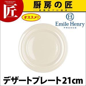 エミールアンリ デザートプレート 21cm ホワイト【N】食洗機対応 chubonotakumi