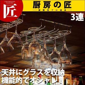 18-8グラスフレーム 3連 グラスハンガー chubonotakumi