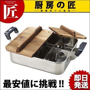 H-4827 だんらん角型おでん鍋28x24cm (N)|chubonotakumi