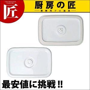 野田琺瑯 ホーロー ホワイトシリーズ White Series 密閉蓋 レクタングル深型S用 MFF-S|chubonotakumi