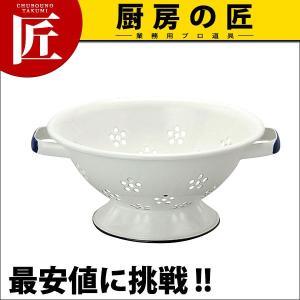 琺瑯 コランダー CD-23W【N】...