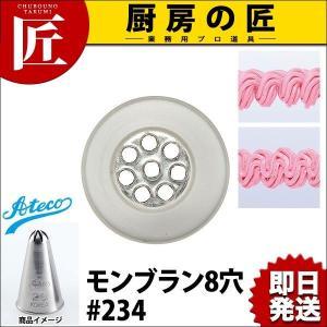 口金 モンブラン 8穴 #234 ステンレス製 Ateco 製菓 ケーキ|chubonotakumi