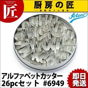 Ateco クッキー型 アルファベットカッター 26pcセット #6949|chubonotakumi