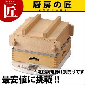 IH対応 深型角水入・白木セイロセット(運賃別途)