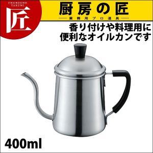 ビストロオイルポット 0.4L (N)|chubonotakumi