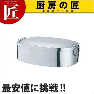 ステンレス オーバルランチボックス (N)|chubonotakumi