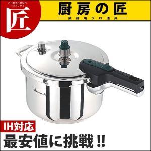 プロ業務用圧力鍋5L(YPSA50) (N)  IH対応 chubonotakumi