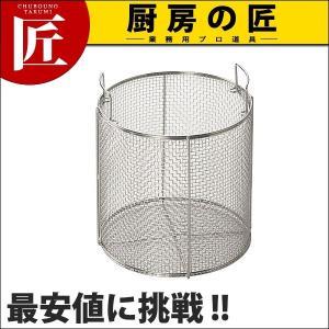 ワンダーシェフ圧力鍋用バスケット(20L用) (N) chubonotakumi