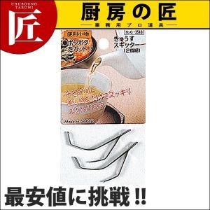 便利小物 きゅうすスキッター(2個組) C-3518 (N) chubonotakumi