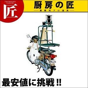 マルシン 出前機 2型(寿司店・魚店・出前桶使用食堂用)取付台付|chubonotakumi