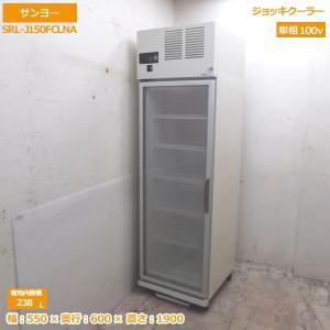 中古厨房 サンヨー ジョッキクーラー SRL-J150FCLNA 冷蔵ショーケース 550×600×...