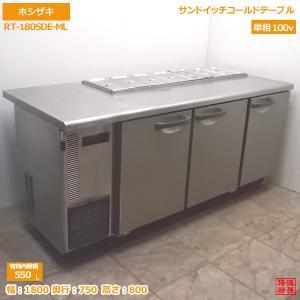 中古厨房 ホシザキ サンドイッチコールドテーブル RT-180SDE-ML 1800×750×800...