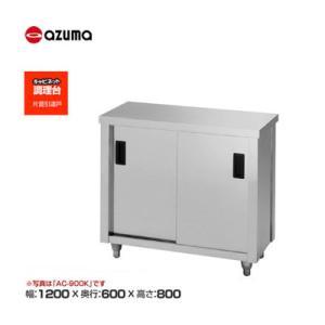 調理台 業務用 ステンレス 片面引違戸 東製作所 アズマ AC-1200H W1200×D600|chuboutokunekan