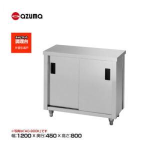 調理台 業務用 ステンレス 片面引違戸 東製作所 アズマ AC-1200K W1200×D450|chuboutokunekan