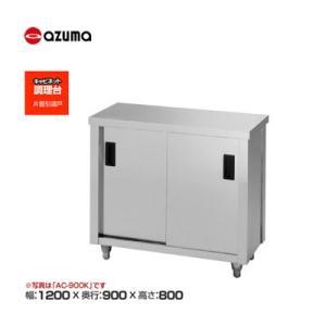調理台 業務用 ステンレス 片面引違戸 東製作所 アズマ AC-1200L W1200×D900×H800|chuboutokunekan