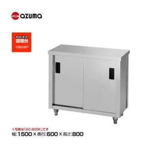 調理台 業務用 ステンレス 片面引違戸 東製作所 アズマ AC-1500H W1500×D600|chuboutokunekan