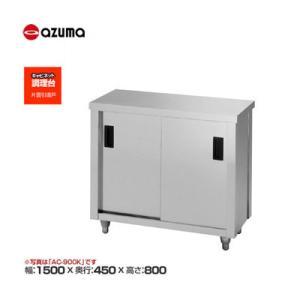 調理台 業務用 ステンレス 片面引違戸 東製作所 アズマ AC-1500K W1500×D450|chuboutokunekan