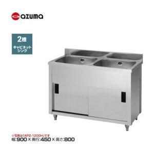 キャビネットシンク 業務用 ステンレス 流し台 2槽 東製作所 アズマ AP2-900K 900×450×800|chuboutokunekan