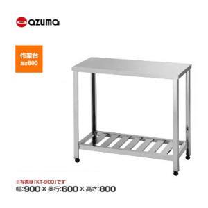 作業台 業務用 ステンレス 東製作所 アズマ HT-900 W900×D600|chuboutokunekan