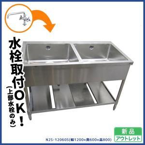 送料無料 シンク 業務用 ステンレス 流し台 2槽 アウトレット Nissan N2S-12060S 1200×600×800|chuboutokunekan